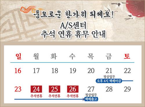 2018-추석연휴_AS.jpg