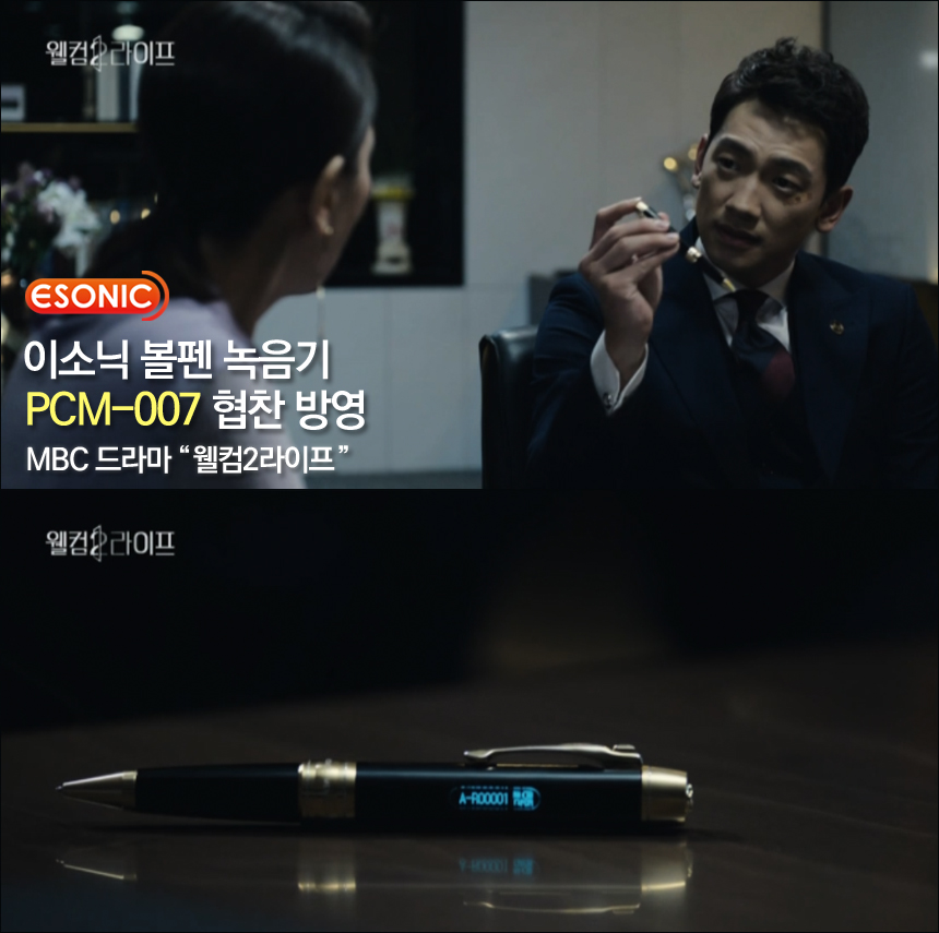 웰컴2라이프 PCM-007.jpg